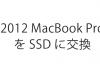 MacBook Pro(MID2012)をSSDに交換カスタマイズ