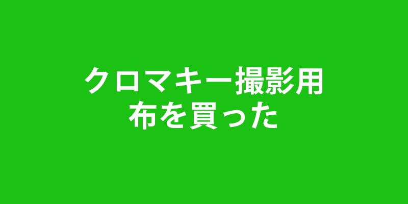 aaachroma-key