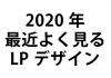 【2020年】最近よく見るLPデザイン/LP制作