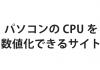 CPUの性能スペックを数値化&比較できるサイト