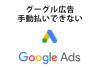 グーグル広告の「支払いタイプが自動支払いしかできなくなってる」のが不便すぎる・・・